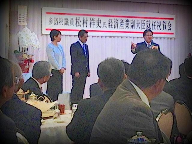松村祥史経済産業副大臣就任を祝う会
