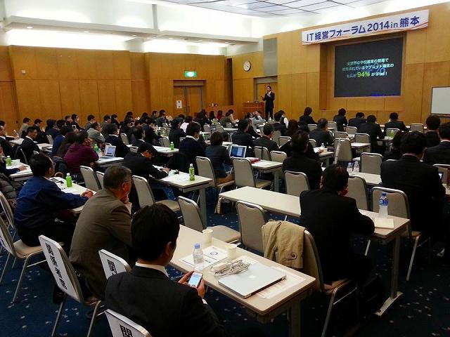 IT経営フォーラムin熊本2014