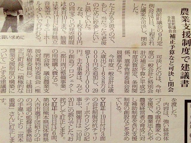 人吉新聞 2014年9月20日掲載