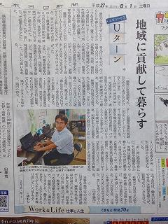 熊日新聞「戦後70年 仕事と人生」