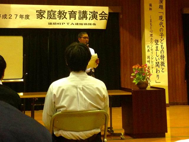 平成27年度 湯前町家庭教育講演会