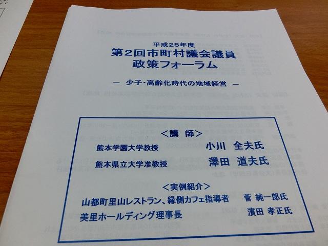 市町村議員研修「少子・高齢化時代の地域経営」