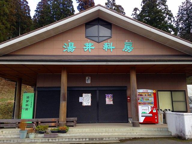 湯芽科房の閉店